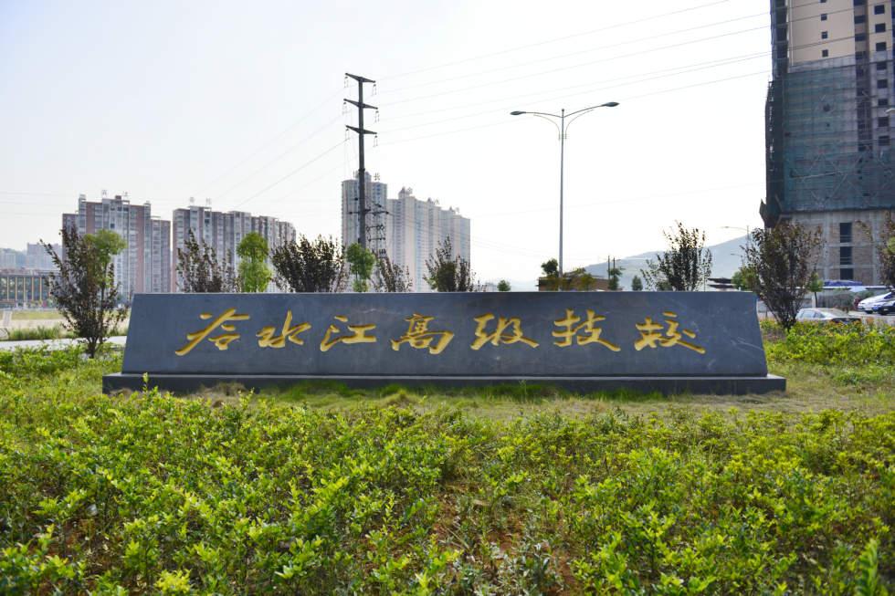校园美景一_冷水江市高级技工学校