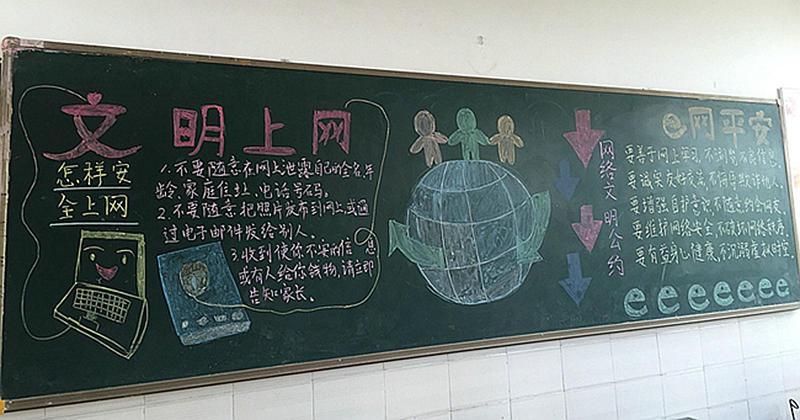 """2016级电会2班在""""绿色上网,文明上网""""主题黑板报评选活动中获得第"""